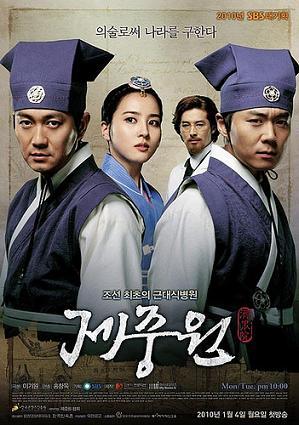 subtitrare Jejoongwon (2010)