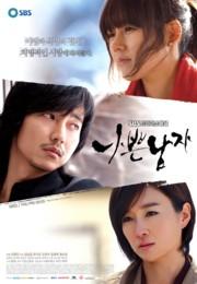 subtitrare Bad Guy (2010)