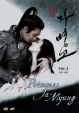 subtitrare Princess Ja Myung  (2009)