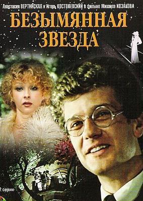 subtitrare Bezymyannaya zvezda (1978)