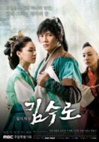 subtitrare Kim Soo Ro (2010)