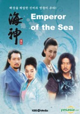 subtitrare Emperor of the Sea (2005)