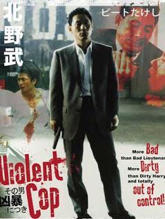 subtitrare Violent Cop (1989)