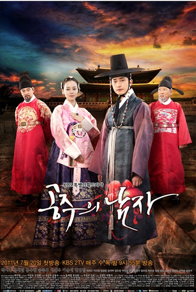 subtitrare The Princess Man (2011)