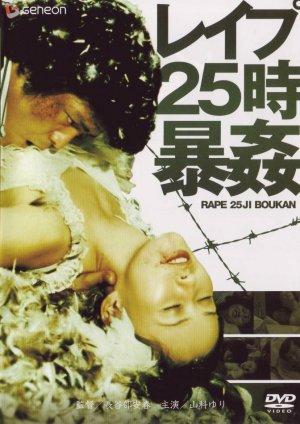 subtitrare Rape! 13th Hour (1977)