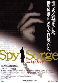subtitrare Spy Sorge (2003)