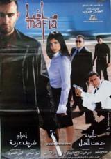subtitrare Mafia (2002)