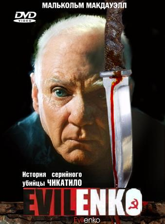 subtitrare Evilenko (2004)