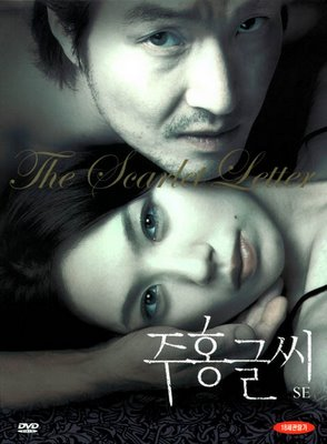 subtitrare Juhong geulshi (2004)