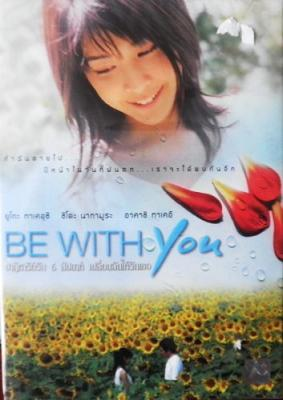 subtitrare Be with You (2004)