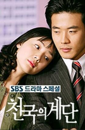 subtitrare Stairway to Heaven (2003)
