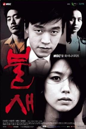 subtitrare Phoenix / Firebird (2004)