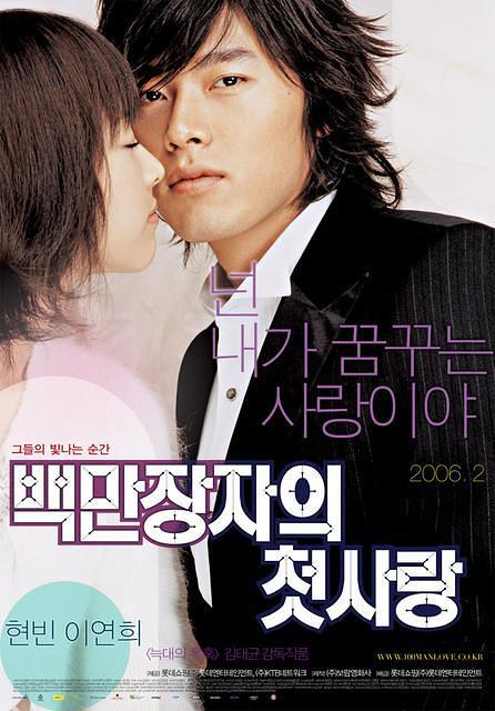 subtitrare A Millionaire first love (2006)