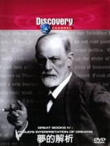 subtitrare Freud - Interpretations of Dreams