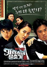 subtitrare The Legend of 7 Cutter (2006)
