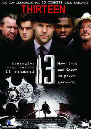 subtitrare 13 (2010)
