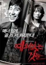 subtitrare Yeui-eomneun geotdeul  /   No Mercy for the Rude  (2006)