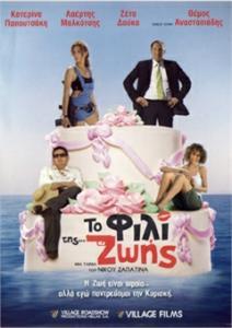 subtitrare Kiss of Life / To fili tis... Zois  (2007)