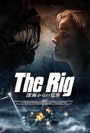 subtitrare The Rig (2010)