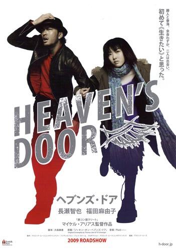 subtitrare Heaven s Door (2009)
