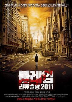 subtitrare Pandemic (2009)