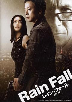 subtitrare Rain Fall (2009)