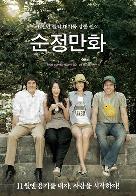 subtitrare Sunjeong-manhwa  /  Hello, Schoolgirl   (2008)
