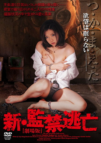 subtitrare Shin kankin tobo: Gekijo-ban  /  Girl in Captivity Psycho Torture Chamber   (2008)