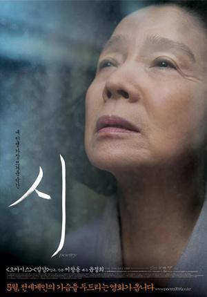 subtitrare Shi / Poetry   (2010)