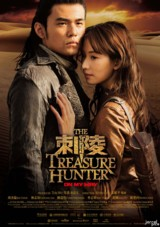 subtitrare Ci Ling / The Treasure Hunter (2009)