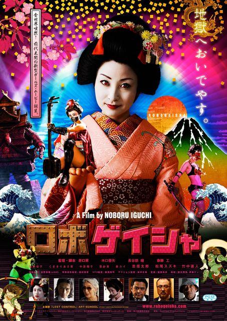 subtitrare RoboGeisha (2009)