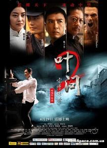 subtitrare Yip Man 2: Chung si chuen kei  /  Ip Man 2   (2010)