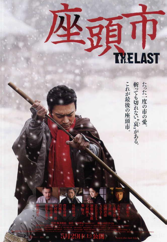 subtitrare Zatoichi: The Last (2010)