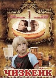subtitrare Chizkeik (2008) (V)