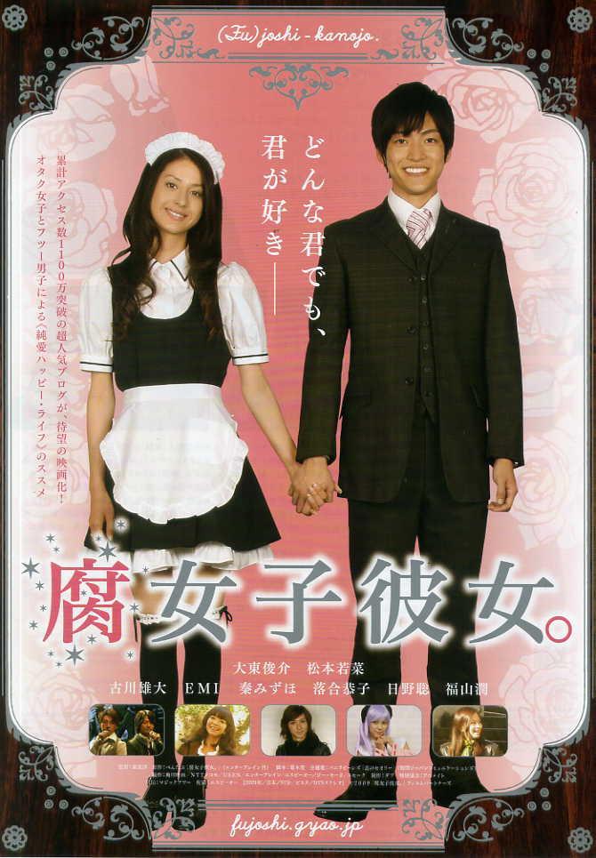 subtitrare Fujoshi kanojo  /  How To Date An Otaku Girl   (2009)