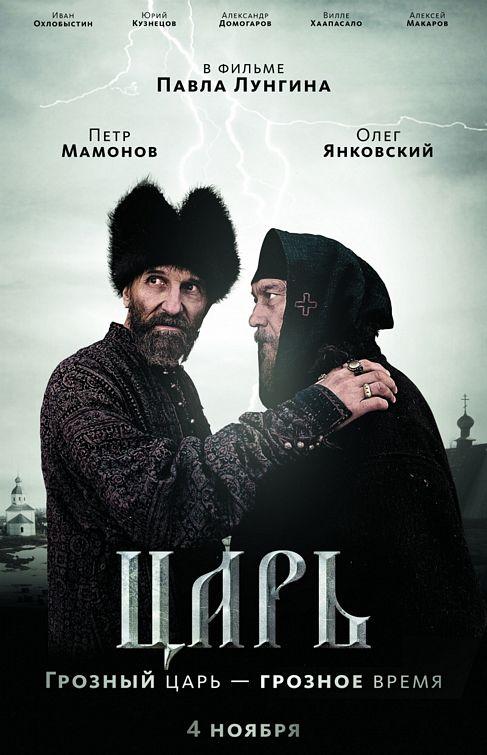 subtitrare Tsar (2009)