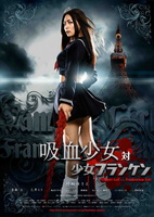 subtitrare Kyuketsu Shojo tai Shojo Furanken  /  Vampire Girl vs. Frankenstein Girl   (2009)
