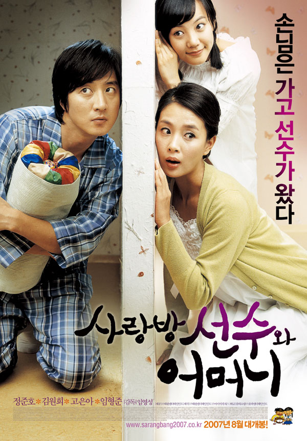 subtitrare Love at Sarangbang  (2007)