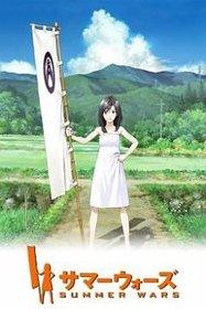 subtitrare Sama wozu  /  Summer Wars   (2009)