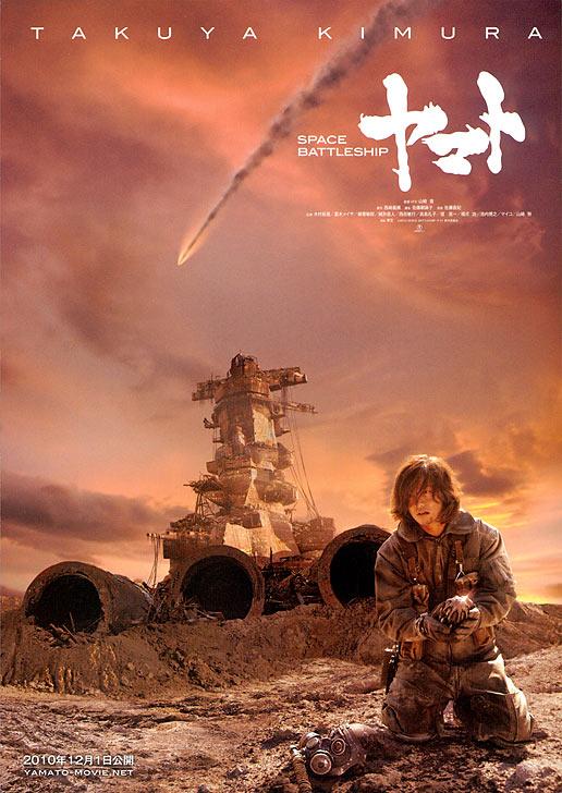 subtitrare Space Battleship Yamato (2010)