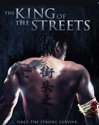 subtitrare The King of the Streets  (2012)
