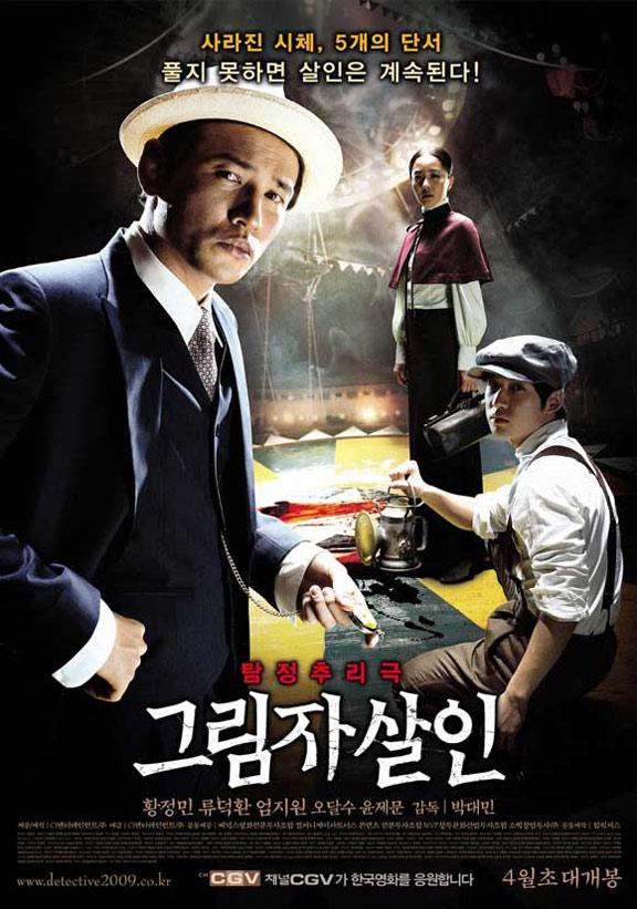subtitrare Private eye / Geu-rim-ja sal-in (2009)