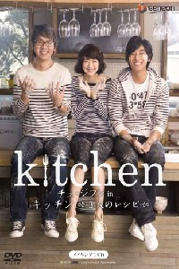 subtitrare The Naked Kitchen (2009)