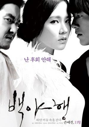 subtitrare Baekyahaeng / White night (2009)
