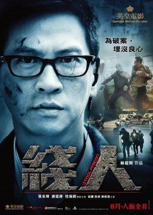 subtitrare Sin yan (2010)
