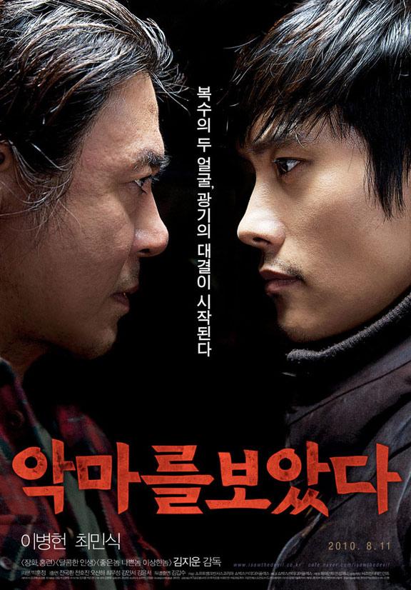 subtitrare Akmareul boatda / I Saw the Devil  (2010)