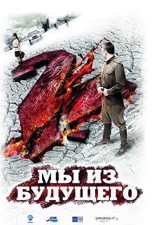 subtitrare My iz budushchego 2  /  We Are from the Future 2   (2010)