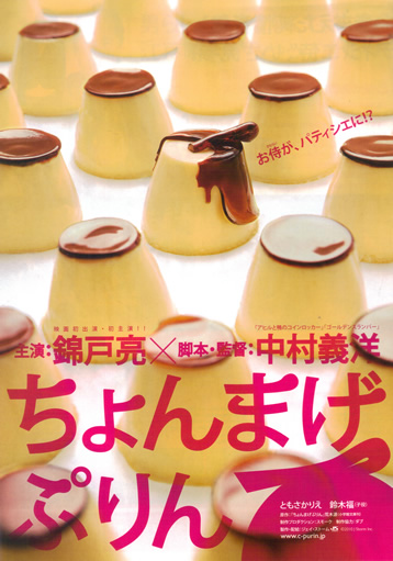 subtitrare Chonmage Purin (2010)