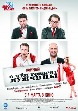 subtitrare O chyom govoryat muzhchiny  /  What Men Talk About   (2010)
