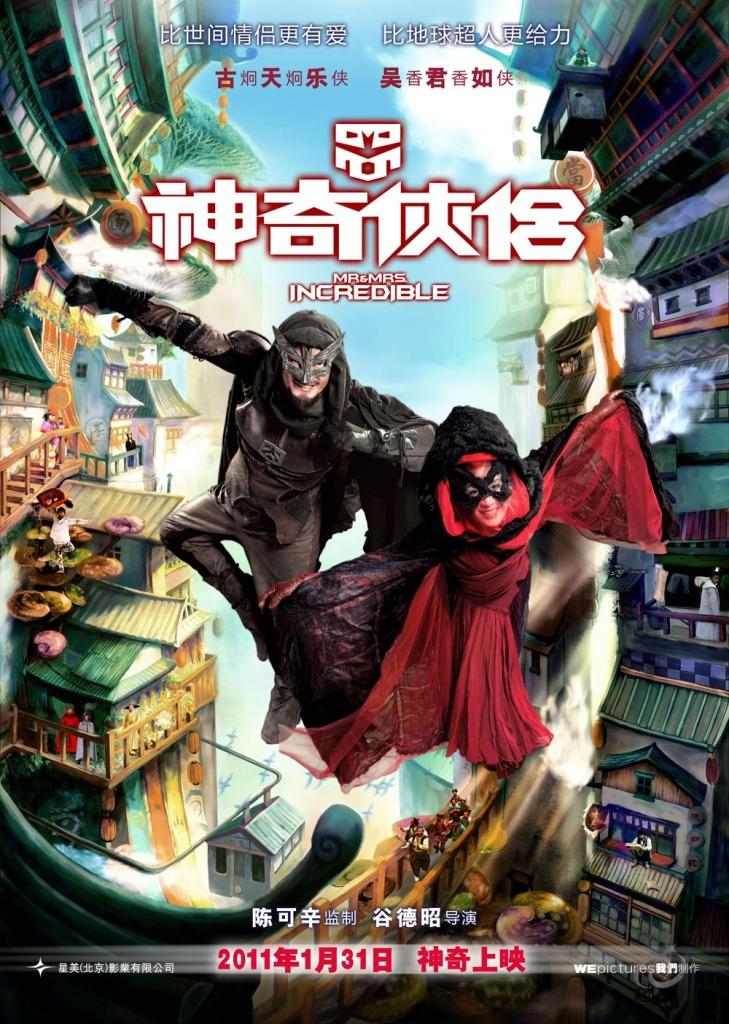 subtitrare Mr. and Mrs. Incredible / San kei hap lui (2011)